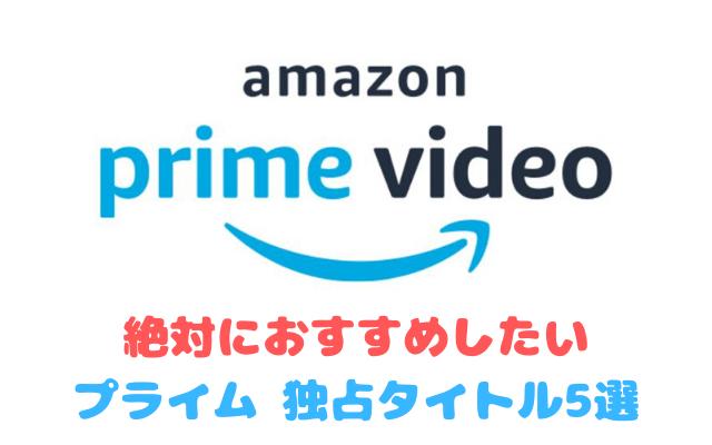 amazon prime video おすすめ